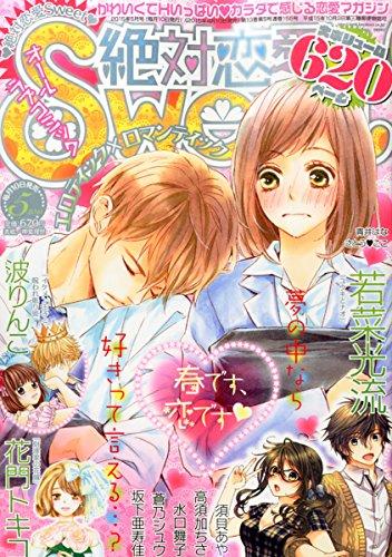 Zettai ren'ai SWEET ~ Japanese Comic (Manga) Magazine MAY 2015 Issue [JAPANESE EDITION] 5
