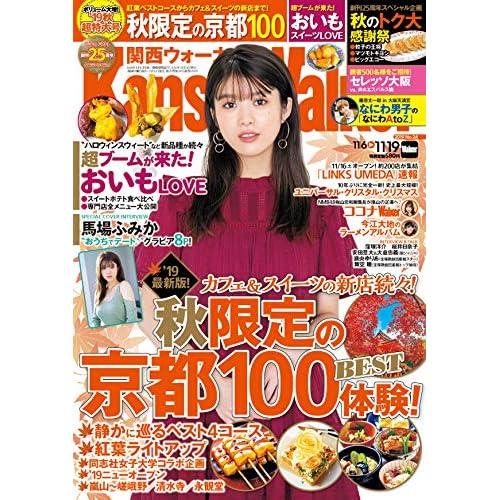 関西ウォーカー 2019年 11/19号 表紙画像