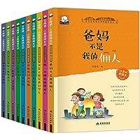 小屁孩成长记 共10册 小学生课外阅读书籍一二三年级课外书必读儿童读物6-7-10-12岁故事书注音版少儿文学图书畅销