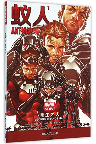 Ant-Man Vol. 1: Second-Chance Man (Chinese Edition) (Ant Man Vol 1 Second Chance Man)