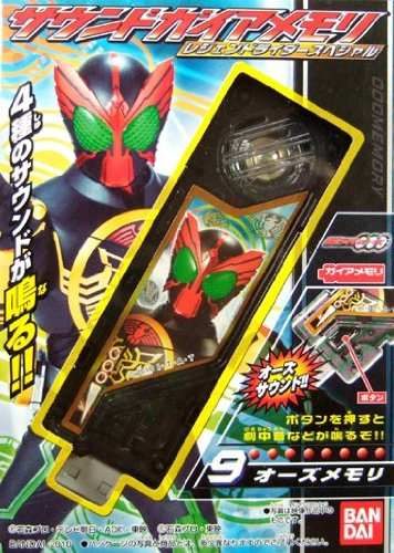 Amazon com: Kamen Rider W ( Double) Sound Gaia Memory Legend Rider
