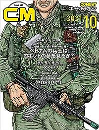 コンバットマガジン 2021年10月号