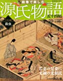 Shukan Emaki de Tanoshimu Genji Monogatari September 30 2012
