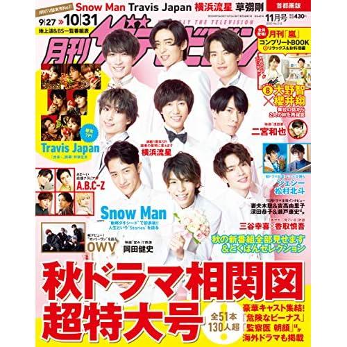 月刊ザテレビジョン 2020年11月号 表紙画像