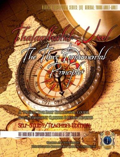 Thalaathatul-Usool: The Three Fundamental Principles [Self Study/Teachers Edition]:: A Twenty Five Part Educational Course on Islaam
