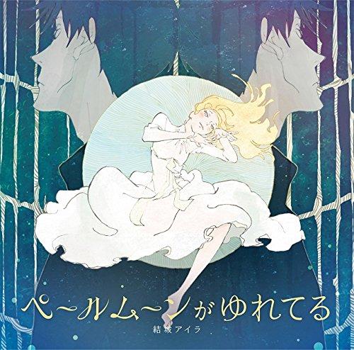 Aira Yuuki - Acca: 13-Ku Kansatsu-Ka (Anime) Outro Theme: Pale Moon Ga Yureteru [Japan CD] LACM-14576