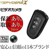 スパイダーズX キーレス型カメラ 小型カメラ スパイカメラ (A-201)