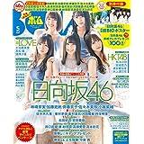 2019年5月号 カバーモデル:日向坂46( 5名 )グループ