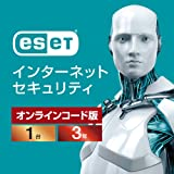 ESET インターネット セキュリティ(最新)|1台3年|オンラインコード版|Win/Mac/Android対応