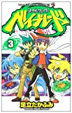 Metal Fight Beyblade 3 (ladybug Colo Comics) (2009) ISBN: 4091408575 [Japanese Import]