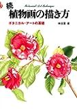 続植物画の描き方―ボタニカル・アートの基礎