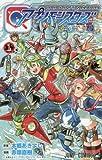 DIGIMON UNIVERSE アプリモンスターズ 1 (ジャンプコミックス)