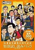 弘兼憲史画業40周年記念特別試し読みパック