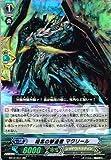 カードファイト!! ヴァンガード[ヴァンガード] 暗黒の撃退者 マクリール[RR] ブースターパック第12弾 「黒輪縛鎖」収録カード / BT12-011-RR