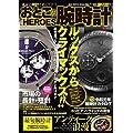 おとこの腕時計 HEROES