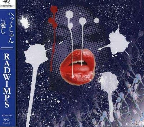 RADWIMPSの3rdシングルである「へっくしゅん」は野田洋次郎さんが実の父親への怒りを歌った歌であると明かされています。野田さんのお父さんは仕事が忙しくてなかなか