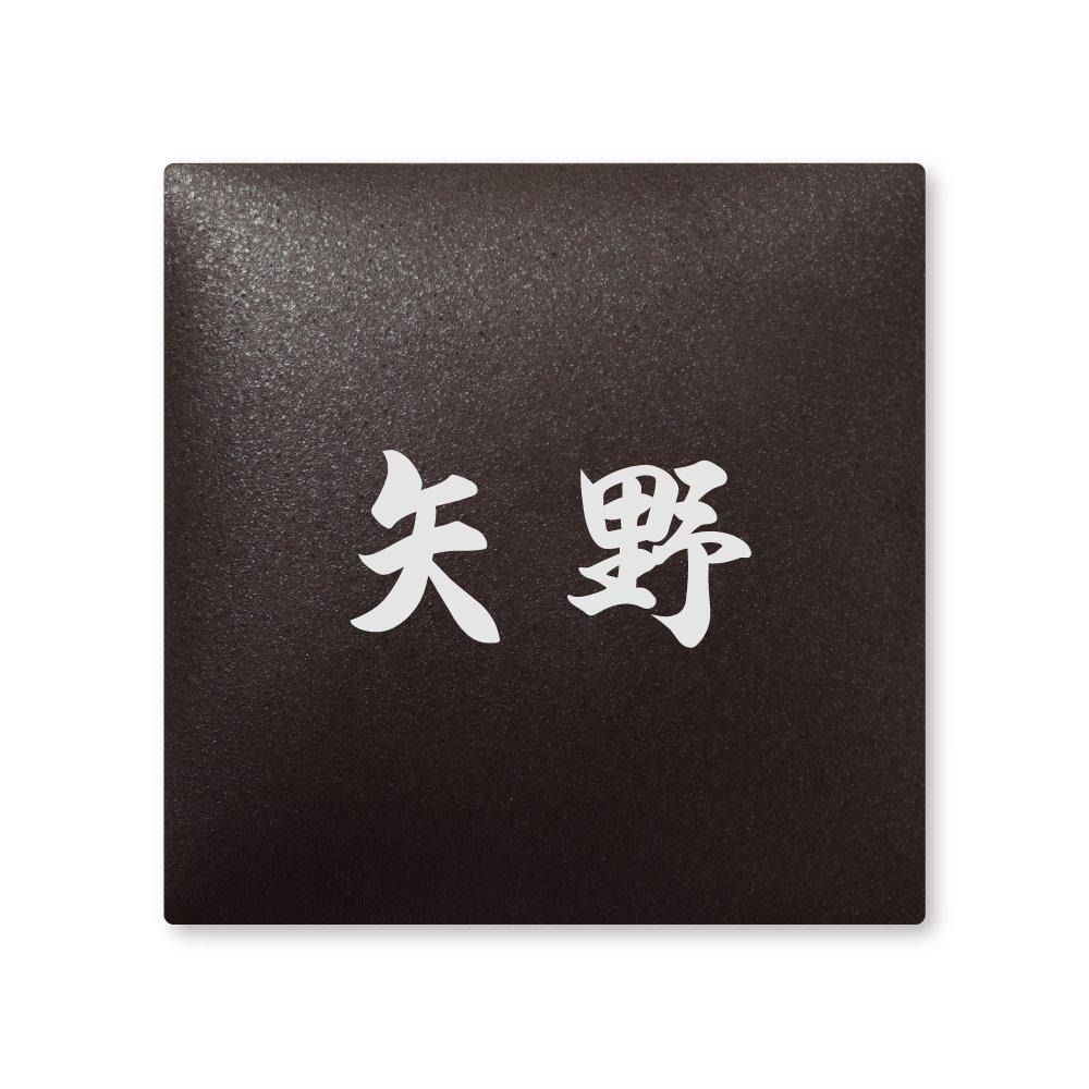 丸三タカギ 彫り込み済表札 【 矢野 】 完成品 アークタイル AR-2-1-4-矢野   B00RFGBCSG