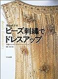 栗山武子のビーズ刺繍でドレスアップ―基礎からのオートクチュールテクニック