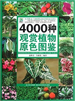Illustration Guide of 4,000 Kinds of Ornamental Plants (Chinese Edition)