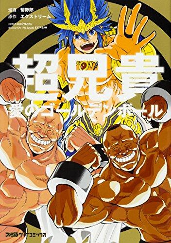 超兄貴 -愛のゴールデンボール‐ (ファミ通クリアコミックス)