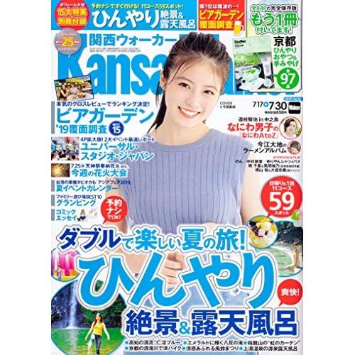 関西ウォーカー 2019年 7/30号 表紙画像