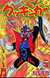 Volume 3 Lalala Kukkinga (comic bonbon) (2005) ISBN: 4063320294 [Japanese Import]