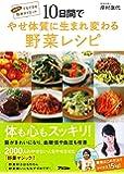 10日間でやせ体質に生まれ変わる野菜レシピ