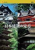 よくわかる日本建築の見方 (楽学ブックス)