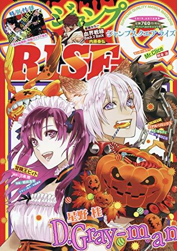 ジャンプSQ.RISE 最新号 表紙画像
