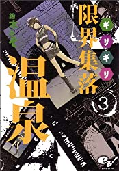 Limit village hot spring (3) (beam Comics) (2011) ISBN: 4047273449 [Japanese Import]