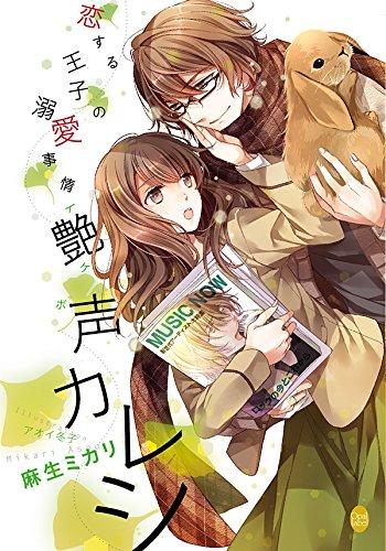 恋する王子の溺愛事情 艶声カレシ (オパール文庫)