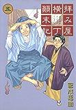 拝み屋横丁顛末記: 5 (ZERO-SUMコミックス)