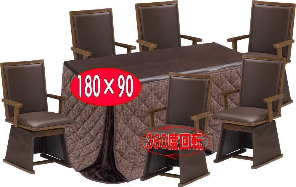 正規品 こたつ 8点セット こたつ ダイニングこたつ 特大 8点セット 360度回転椅子 180×90 360度回転椅子 KAEDE B07L24H1RP, ハセキュー:088e2e43 --- svecha37.ru