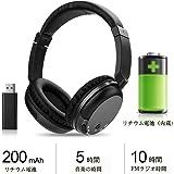 テレビ ヘッドホン ワイヤレス ヘッドフォン RF 3.5mm 有線イヤホン ハイファイ ステレオ 高音質 軽量 MP3 MP4 TV オーディオ FMラジオ タブレット パソコン対応 充電式ヘッドセット