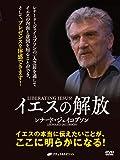 イエスの解放 DVD (<DVD>)