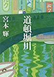 道頓堀川 (新潮文庫)