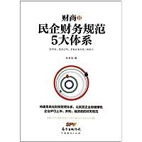 财商2:民企财务规范5大体系