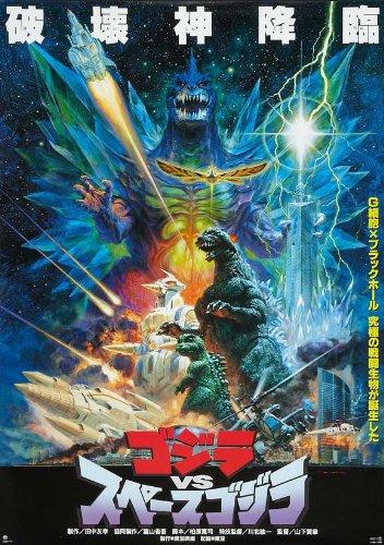 Godzilla vs. Margin Godzilla POSTER Movie (1994) Japanese Style A 11 x 17 Inches - 28cm x 44cm (Megumi Odaka)(Jun Hashizume)(Zenkichi Yoneyama)(Akira Emoto)