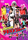非公認戦隊アキバレンジャー 4 (最終巻) [DVD]