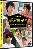 【早期購入特典あり】公開記念 チア男子!! Road to BREAKERS!! (クリアチケットホルダー付) [DVD]
