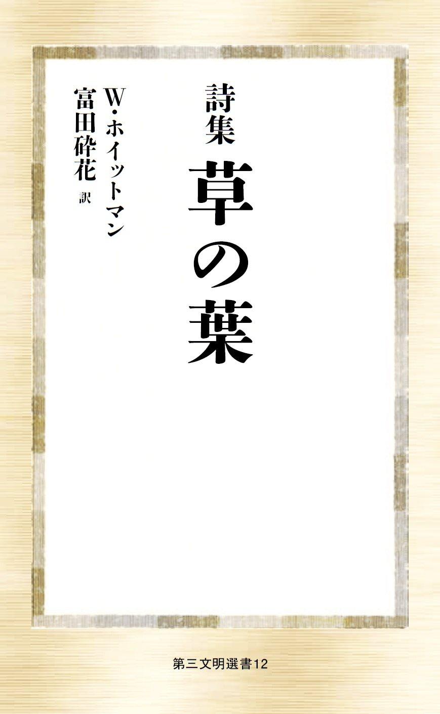 『詩集 草の葉』