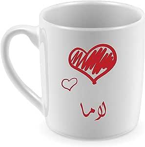 مج للقهوة والشاي طباعة حرارية، تصميم باسم لاما