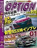 VIDEO OPTION DVD Vol.271 (DVD-ROM)