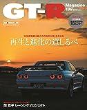 GT-R MAGAZINE(ジーティーアールマガジン) 2018年 01 月号 (雑誌)