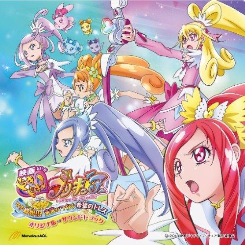 Animation - Eiga Dokidoki ! Precure Mana Kekkon !!? Mirai Ni Tsunagu Kibou No Dress Original Soundtrack [Japan CD] MJSA-1070