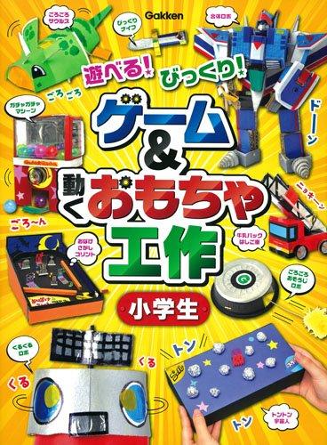 ゲーム&動くおもちゃ工作 小学生 / 学研プラス