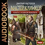 Blade Master III [Russian Edition] | Dmitry Raspopov