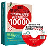Temporary needs one sentence: where are used where English wildcard session 10000(Chinese Edition)