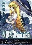 DVD付き UQ HOLDER!(17) 限定版 (講談社キャラクターズライツ)
