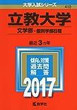 立教大学(文学部−個別学部日程) (2017年版大学入試シリーズ)